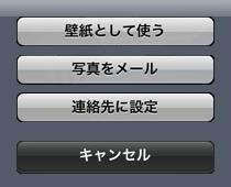 iPhoneの壁紙設定方法